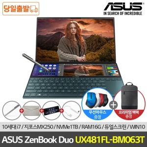 ASUS 젠북듀오 UX481FL-BM063T 듀얼모니터 노트북