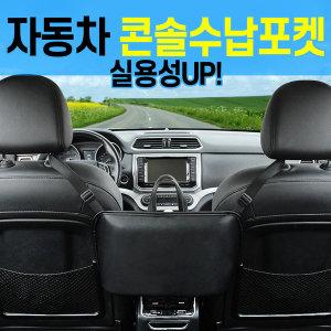 차량용앞좌석정리함/수납함 수납포켓 사이드포켓 보관