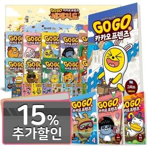 15%카드할인) GoGo 고고 카카오프렌즈 전14권 정가인하 세트 (세계지도+캐릭터스티커+스페셜여권)