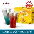 맥심 모카골드마일드 400T +콜드컵(색상랜덤)
