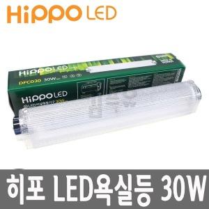 히포 LED터널등 욕실등 30w/DFC030/복도등/화장실등