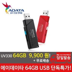 ADATA UV330 / USB 3.1 / USB메모리 / 64GB / 색상선택