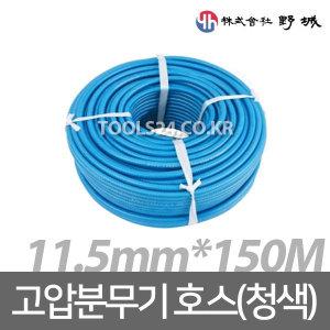 야성 분무기호스 농약줄 고압 살포기 11.5mm 150미터