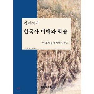 김범석의 한국사 이해와 학습 : 한국사능력시험입문서  김범석