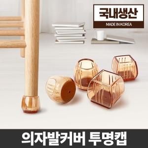 식탁의자다리커버 양말발커버 긁힘 소음방지 보호패드