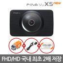 파인뷰 X5 NEW 블랙박스 FHD/HD 16GB 출장설치