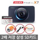 파인뷰 X7 블랙박스 FHD/FHD 32GB 출장설치