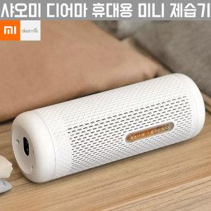 샤오미 디어마 휴대용 미니 제습기 /재사용가능/무독성