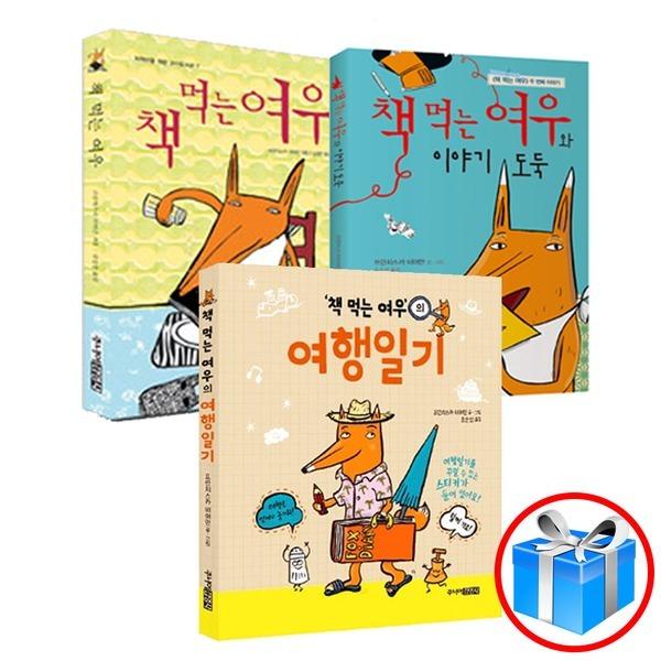 스마트펜 증정 / 책먹는 여우 3종세트 / 주니어김영사