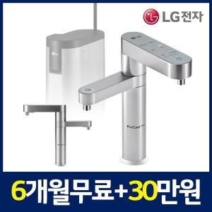 LG 정수기 렌탈 6개월무료+30만원/제휴가23900원~
