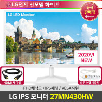 LG 27MN430HW IPS 27인치 화이트 모니터 상품권행사중