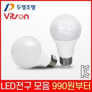 LED전구 램프 벌브 8W 볼전구 형광등 파30 조명 두영