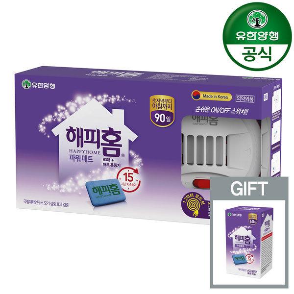 해피홈 파워매트 훈증기+리필 총 150매