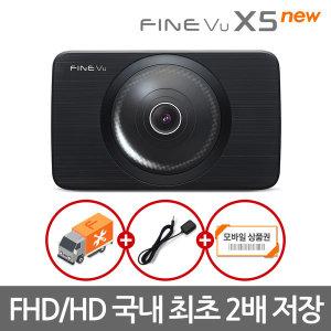 파인뷰 X5 NEW 블랙박스 FHD/HD 32GB 출장설치
