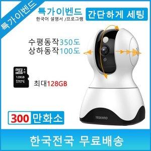 실내용소형홈IP카메라300W화소감시보안cctv 단품카메라