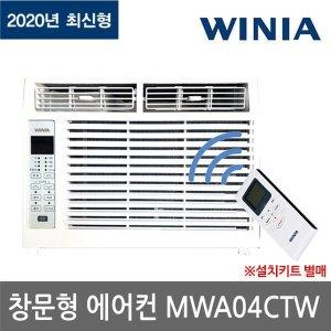 위니아 창문형 에어컨 MWA04CTW