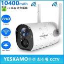 CCTV 무선 홈 IP카메라 감시 보안 배터리 충전식 300만