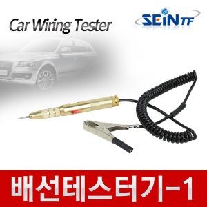 배선 테스터기 -1 테스트기 6~24V 자동차 차량 검전기