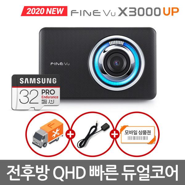 파인뷰 X3000 UP 블랙박스 QHD/QHD 64GB 출장설치
