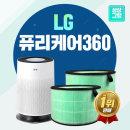 LG 공기청정기 필터 퓨리케어 360도 호환 헤파플러스
