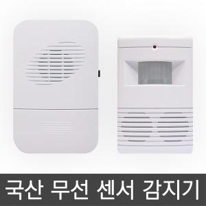 SH-700P 도어벨 적외선 차임벨 동작감지 무선센서