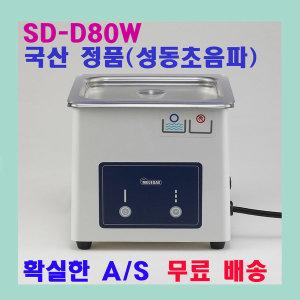 성동 초음파 세척기 SD-D80W 1.2 L 안경 귀금속 신제품