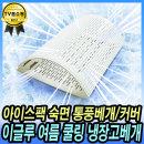 이글루 냉장고베개 아이스팩 통풍 쿨 여름베개 7종