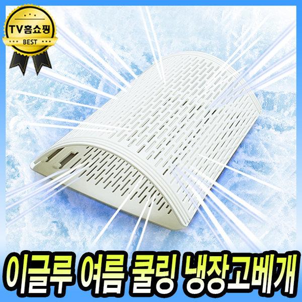 이글루 냉장고베개 아이스팩 통풍 쿨 여름베개 13종