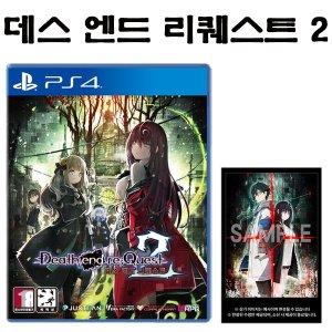 PS4 데스 엔드 리퀘스트 2 / 한글판 / 새상품 초회판
