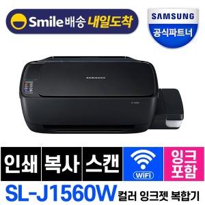 SL-J1560W 정품 무한 잉크젯 복합기 잉크포함