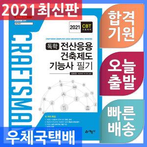 예문사 독학 전산응용건축제도기능사 필기 2021