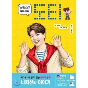 후 Who  special 도티  김현수