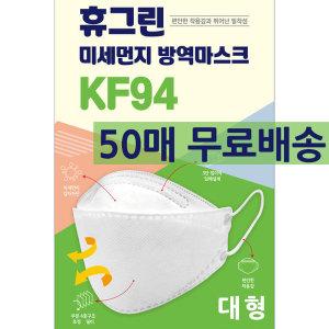 kf94 마스크 대형 휴그린 미세먼지 국산 비말차단 50매
