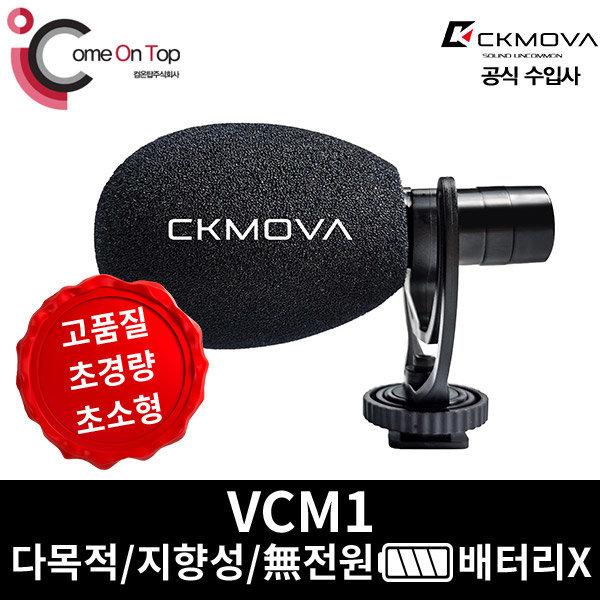 (컴온탑)CKMOVA 수입사 VCM1 (고품질/샷건미니마이크)
