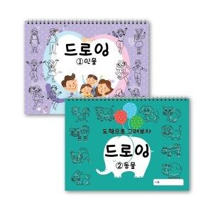 드로잉 인물+드로잉 동물 (2권세트) 아동미술교재