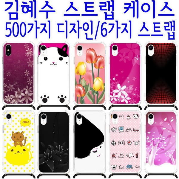 갤럭시와이드4 SM-A205S 김혜수 핸드폰 줄 케이스-SF1
