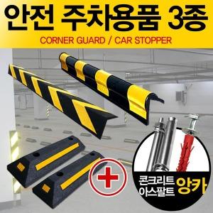 주차블럭/카스토퍼/코너보호대/기둥보호/주차장/몰딩