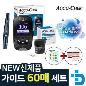 아큐첵 가이드 혈당측정기+시험지60+호환침100+솜100