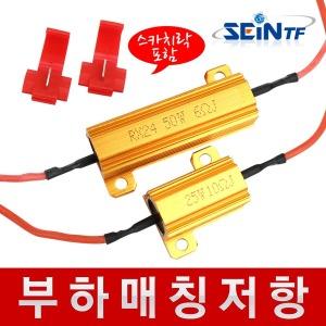 부하매칭/저항/LED위닝캔슬러/깜빡이속도조절/SEIN