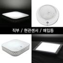 HS LED 원형 직부등 15W 주광색(하얀빛) - 235x60mm