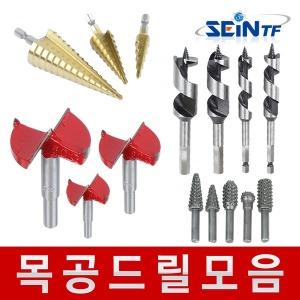 목공드릴 모음전/보링비트/목공드릴세트/로타리바SEIN
