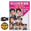 노래USB 미스터트롯 열풍 트롯신이떳다 80곡-임영웅