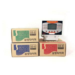 삼성 디지털 타이머  SCB-20  SCB-30  SCB-50 일출 일