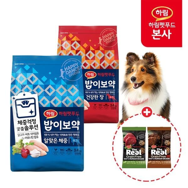 하림펫푸드 밥이보약 3.4kg /더리얼 1.6kg 강아지사료