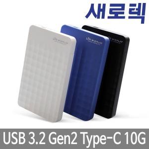 HD2520C USB3.1 C타입 외장하드 HDD SSD 케이스 화이트