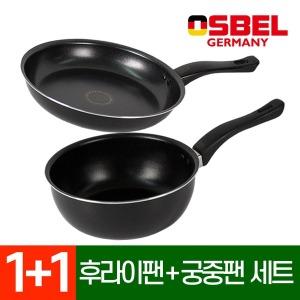 오스벨 후라이팬 궁중팬 세트 팬20+웍20 세트할인