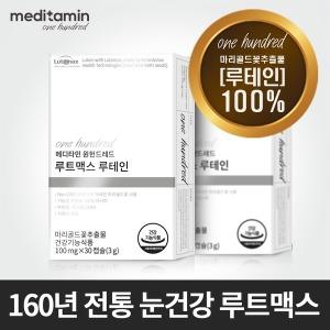메디타민 원헌드레드 루트맥스 루테인 눈건강 눈영양