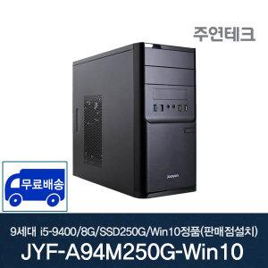 9세대 JYF-A94M250G-Win10 i5-9400/8G/SSD250G/윈10
