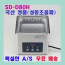 성동 초음파세척기 SD-D80H 1.2 L 안경귀금속용 신제품