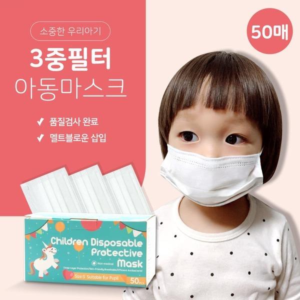 쿠폰가7920원 성인/아동 3중필터 일회용 마스크 50매